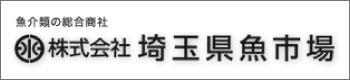 バナー埼玉県魚市場-2