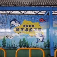 28.7.27埼玉県魚市場 010