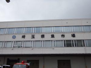 28.7.27埼玉県魚市場 001