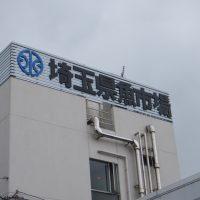 28.7.27埼玉県魚市場 012