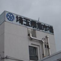 28.7.27埼玉県魚市場 013